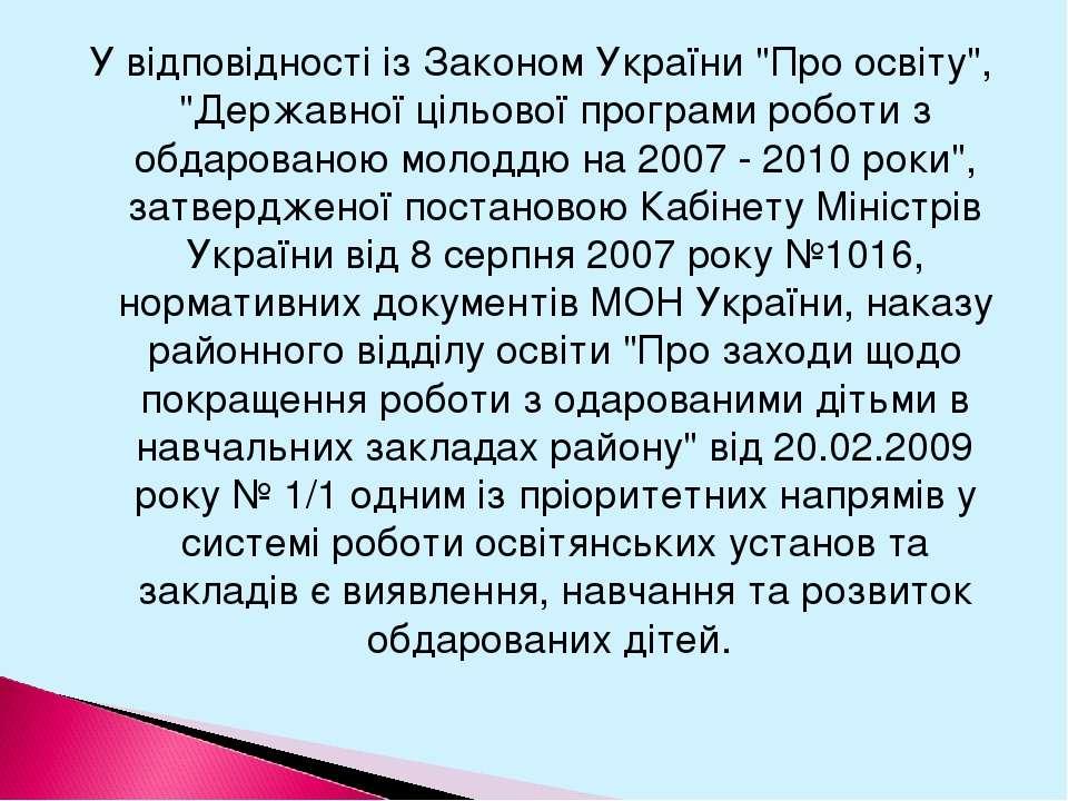 """У відповідності із Законом України """"Про освіту"""", """"Державної цільової програми..."""