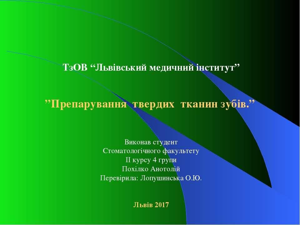 """ТзОВ """"Львівський медичний інститут"""" """"Препарування твердих тканин зубів."""" Вико..."""