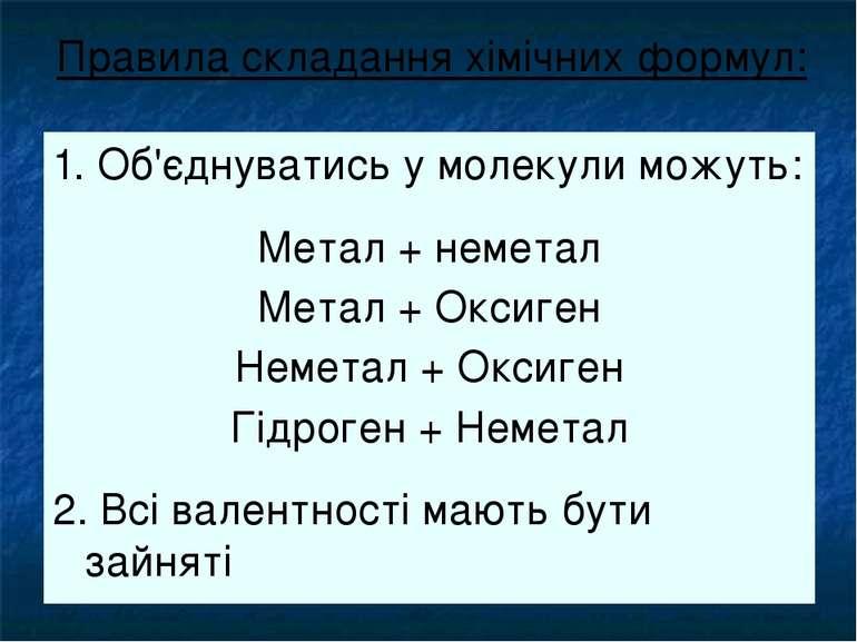 Правила складання хімічних формул: 1. Об'єднуватись у молекули можуть: Метал ...