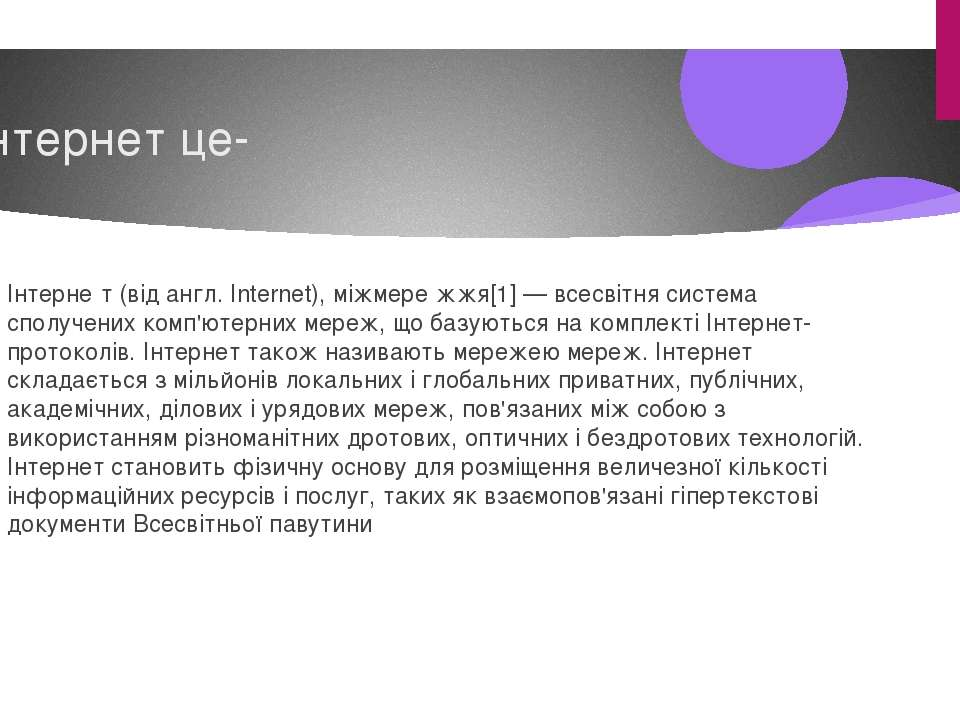 Інтернет це- Інтерне т (від англ. Internet), міжмере жжя[1] — всесвітня систе...