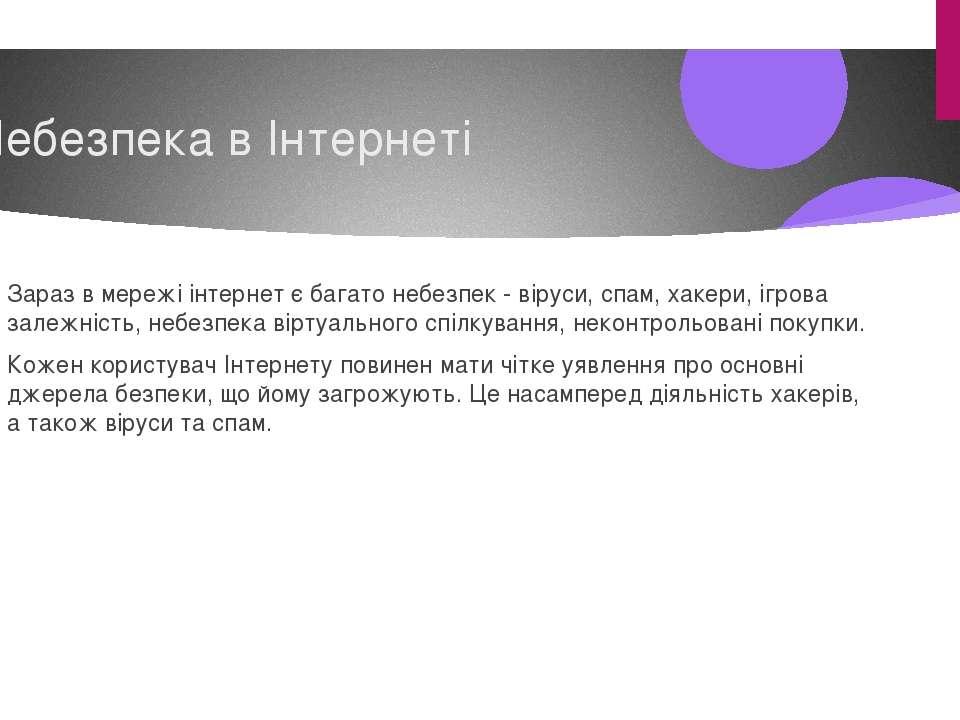 Небезпека в Інтернеті Зараз в мережі інтернет є багато небезпек - віруси, спа...