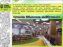 В Концепції НУШ (9 пункт – сучасне освітнє середовище) За програмою Нової Укр...