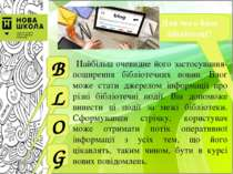 Для чого блог бібліотеці? B Найбільш очевидне його застосування-поширення біб...