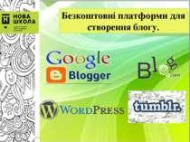 Безкоштовні платформи для створення блогу.