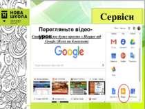Сервіси Перегляньте відео-урок Створити блог дуже просто з Blogger від Google...