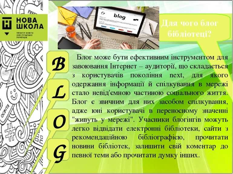 Для чого блог бібліотеці? B L O G Блог може бути ефективним інструментом для ...