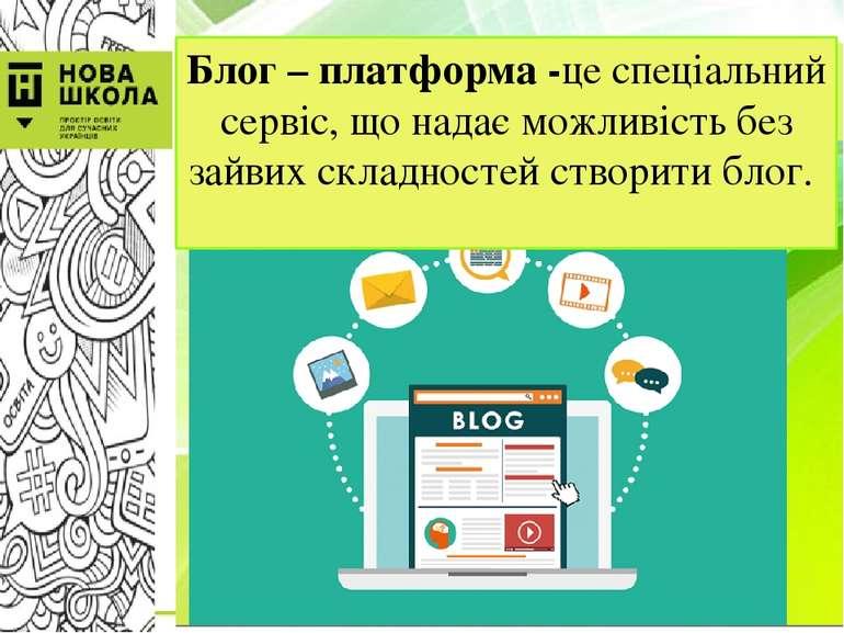 Блог – платформа -це спеціальний сервіс, що надає можливість без зайвих склад...