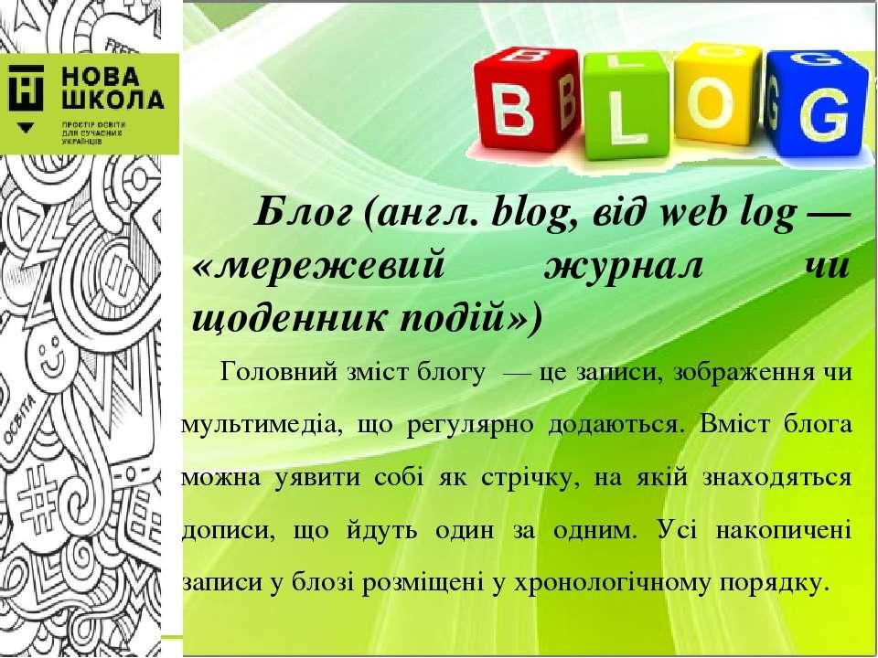 Блог(англ. blog, від web log — «мережевий журнал чи щоденник подій») Головни...