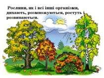 Рослини, як і всі інші організми, дихають, розмножуються, ростуть і розвивают...
