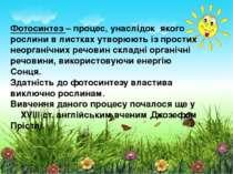 Фотосинтез – процес, унаслідок якого рослини в листках утворюють із простих н...