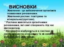 Живлення - це забезпечення організмів поживними речовинами. Живлення рослин: ...