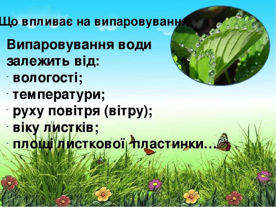 Випаровування води залежить від: вологості; температури; руху повітря (вітру)...