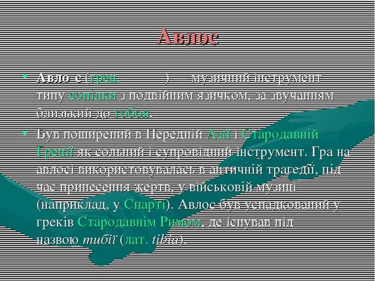 Авлос Авло с(грец.αύλός)— музичний інструмент типусопілкиз подвійним язи...