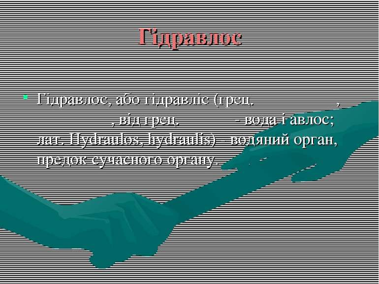 Гідравлос Гідравлос, або гідравліс (грец. Ὕδραυλις, ὑδραύλος, від грец. Ὕδωρ ...