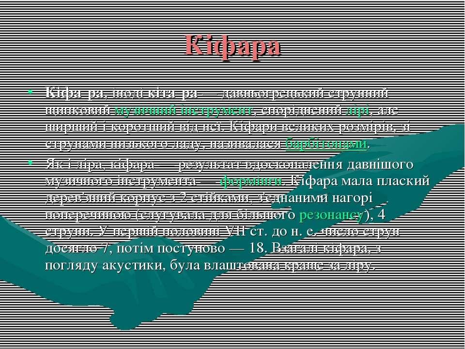 Кіфара Кіфа ра, інодікіта ра— давньогрецький струнний щипковиймузичний інс...