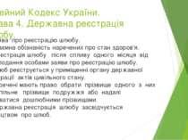 Сімейний Кодекс України. Глава 4. Державна реєстрація шлюбу. 1. Заява про реє...