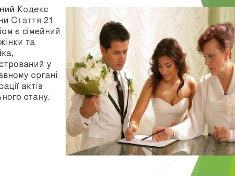 Сімейний Кодекс України Стаття 21 Шлюбом є сімейний союз жінки та чоловіка, з...