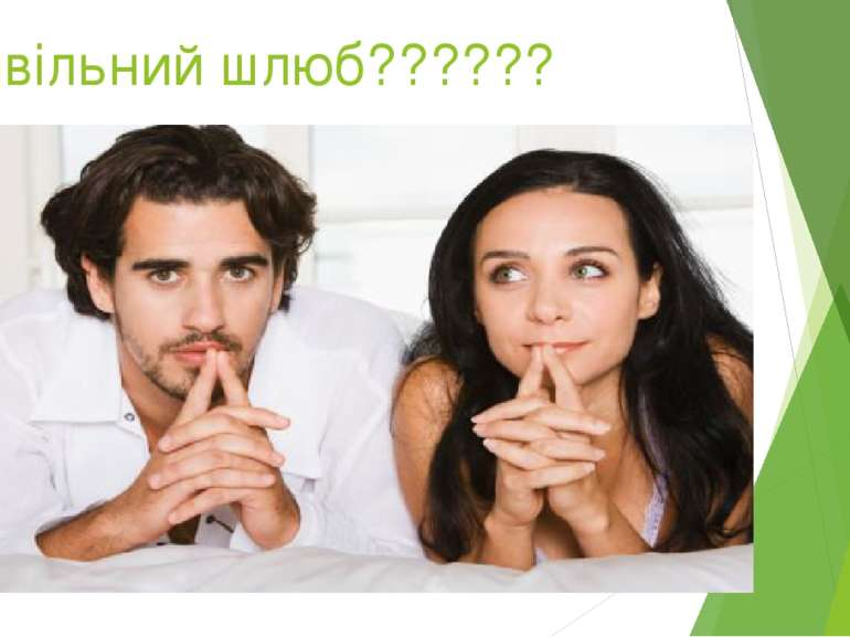 Цивільний шлюб??????