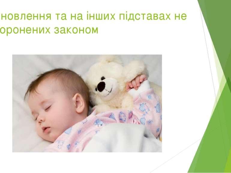 Усиновлення та на інших підставах не заборонених законом