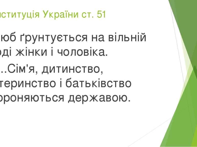 Конституція України ст. 51 Шлюб ґрунтується на вільній згоді жінки і чоловіка...