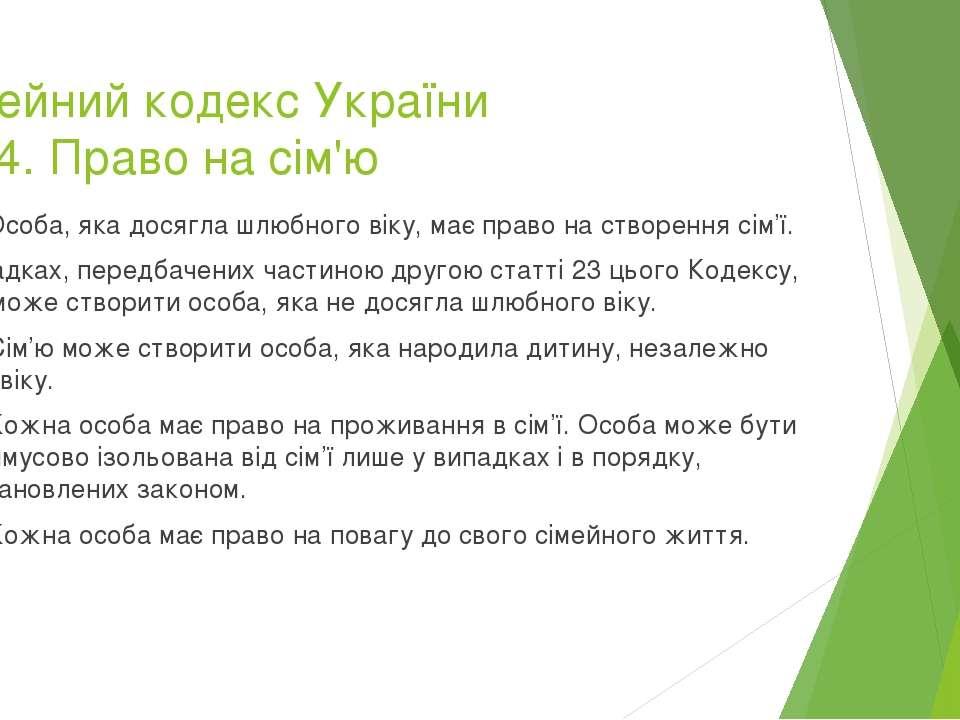Сімейний кодекс України ст. 4. Право на сім'ю 1. Особа, яка досягла шлюбного ...
