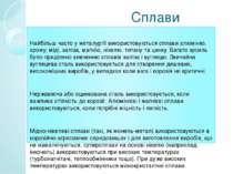 Сплави Найбільш часто у металургії використовуються сплави алюмінію, хрому, м...