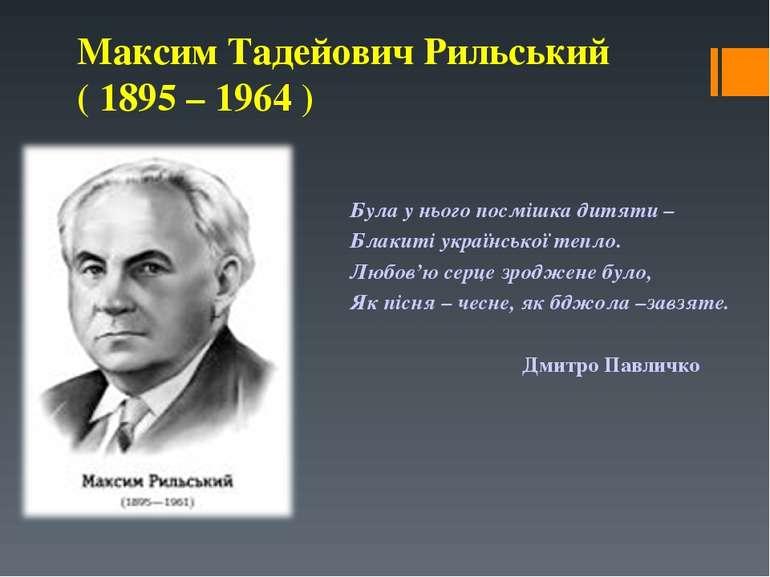Максим Тадейович Рильський ( 1895 – 1964 ) Була у нього посмішка дитяти – Бла...