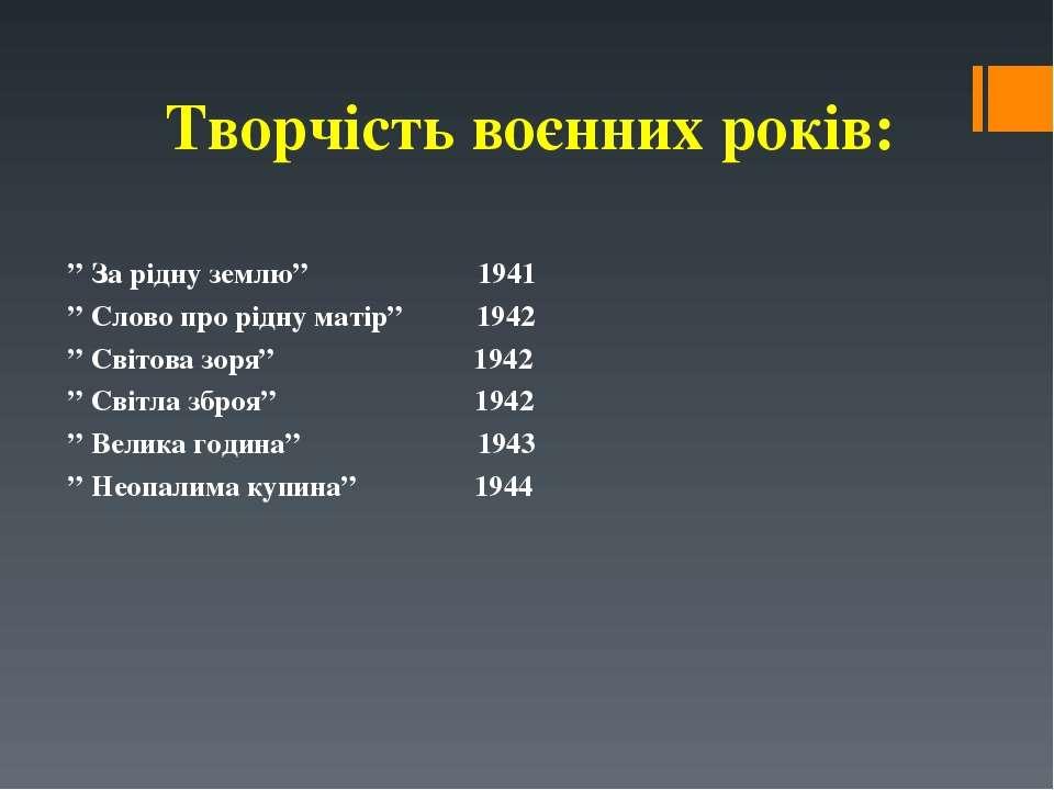 """Творчість воєнних років: """" За рідну землю"""" 1941 """" Слово про рідну матір"""" 1942..."""