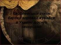 Європейській стиль бароко впроваджувався в Україні досить своєрідно