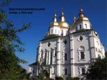Хрестовоздвиженський собор у Полтаві