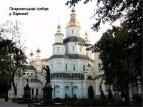 Покровський собор у Харкові
