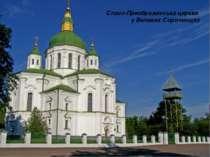 Спасо-Преображенська церква у Великих Сорочинцях