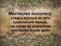Мистецтво іконопису стверджується як суто національне явище, не схоже на анал...