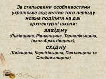 За стильовими особливостями українське зодчество того періоду можна поділити ...