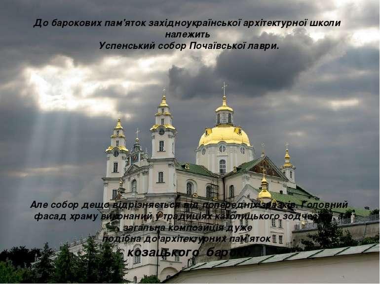 До барокових пам'яток західноукраїнської архітектурної школи належить Успенсь...