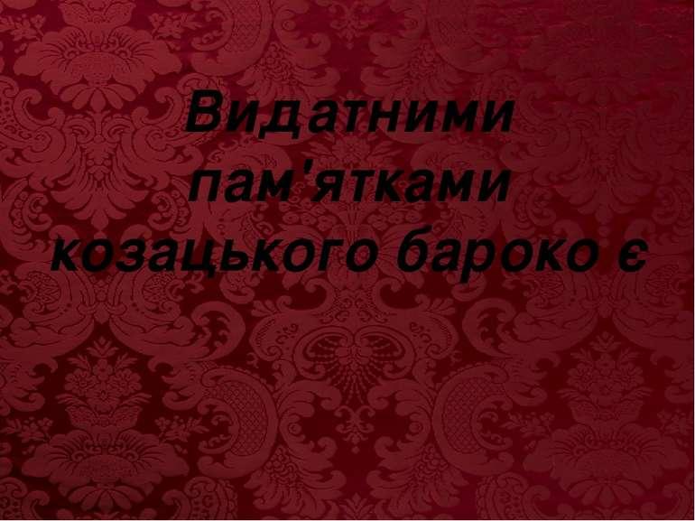 Видатними пам'ятками козацького бароко є