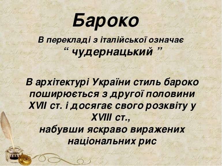 """Бароко В перекладі з італійської означає """" чудернацький """" В архітектурі Украї..."""