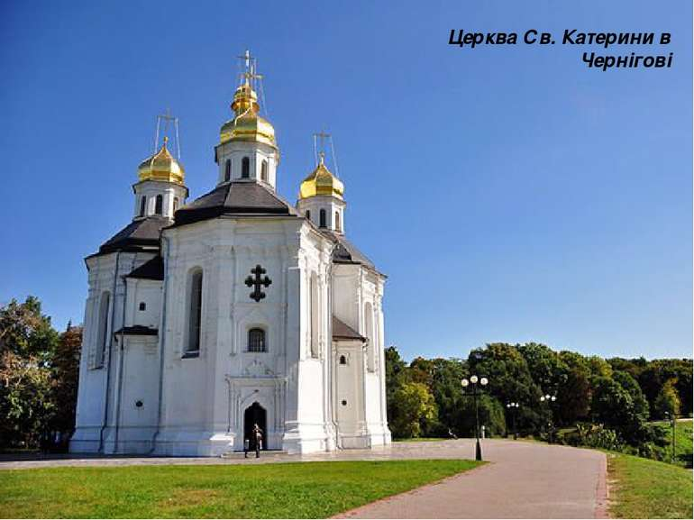 Церква Св. Катерини в Чернігові