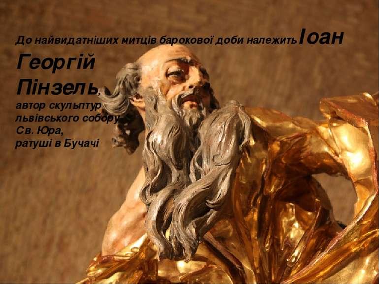 До найвидатніших митців барокової доби належить Іоан Георгій Пінзель, автор с...