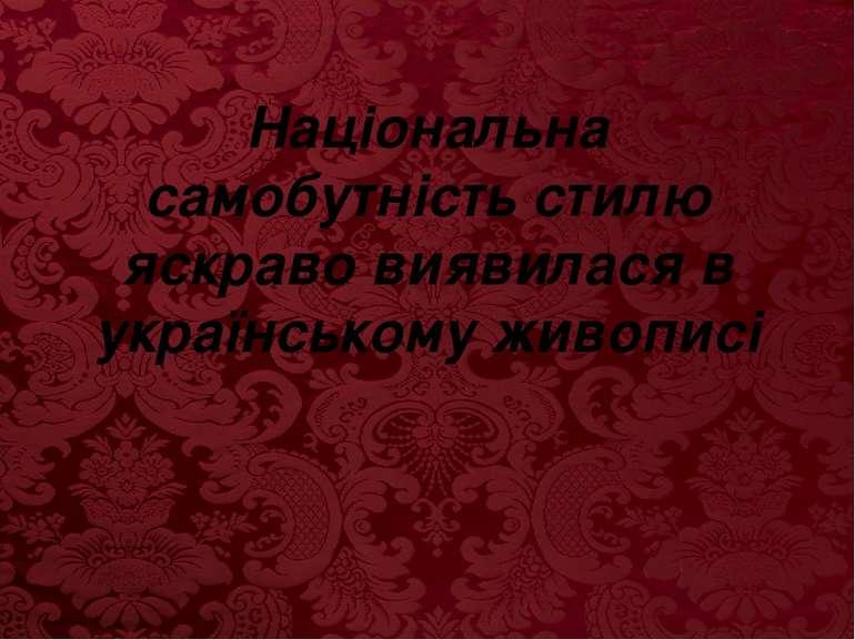 Національна самобутність стилю яскраво виявилася в українському живописі