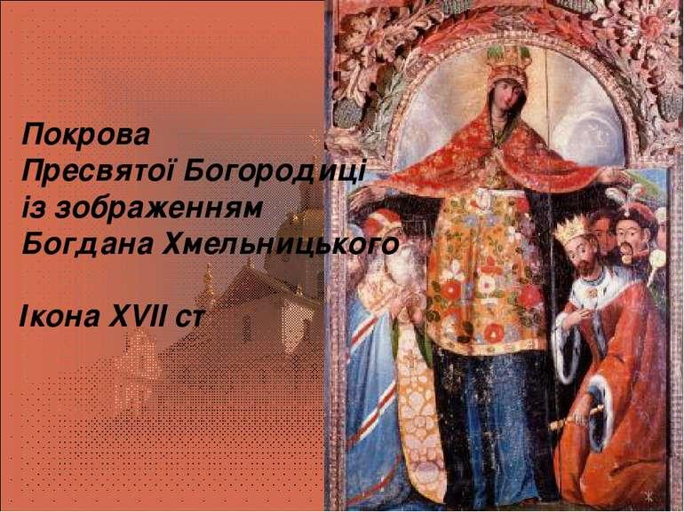 Покрова Пресвятої Богородиці із зображенням Богдана Хмельницького Ікона XVII ст