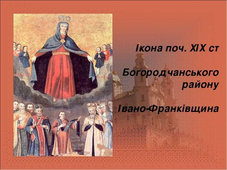 Ікона поч. ХІХ ст Богородчанського району Івано-Франківщина