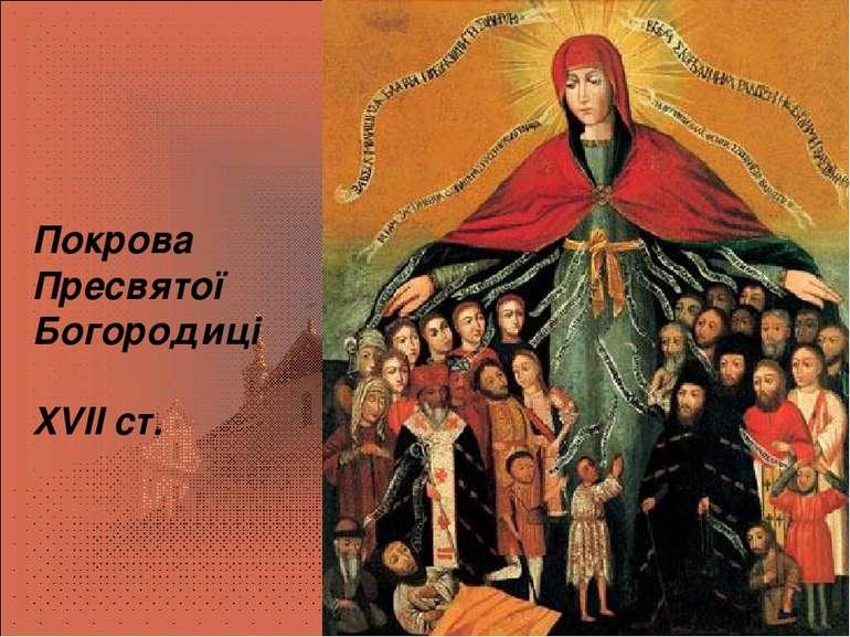 Покрова Пресвятої Богородиці XVII ст.