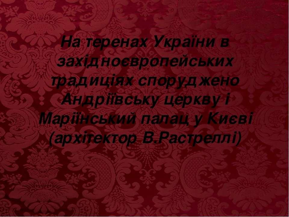 На теренах України в західноєвропейських традиціях споруджено Андріївську цер...