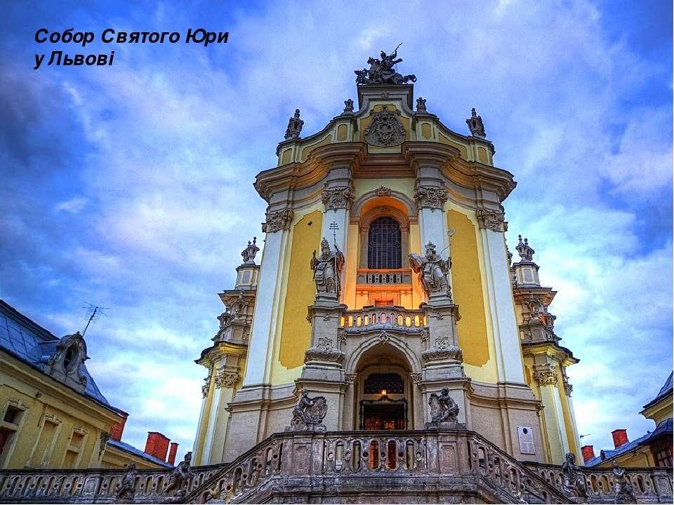 Собор Святого Юри у Львові