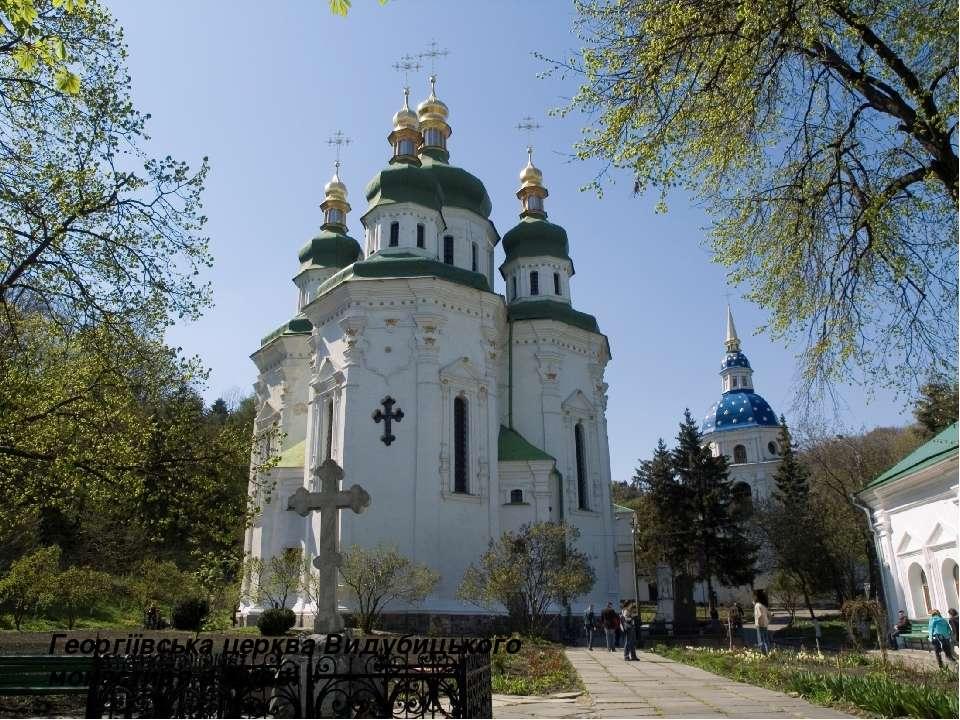 Георгіївська церква Видубицького монастиря в Києві