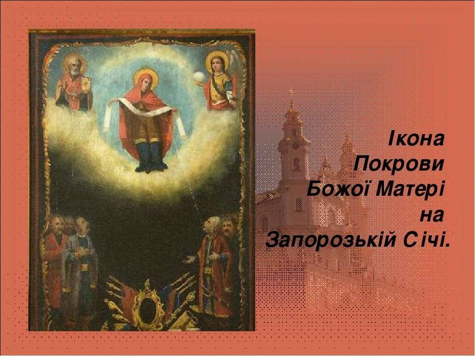 Ікона Покрови Божої Матері на Запорозькій Січі.
