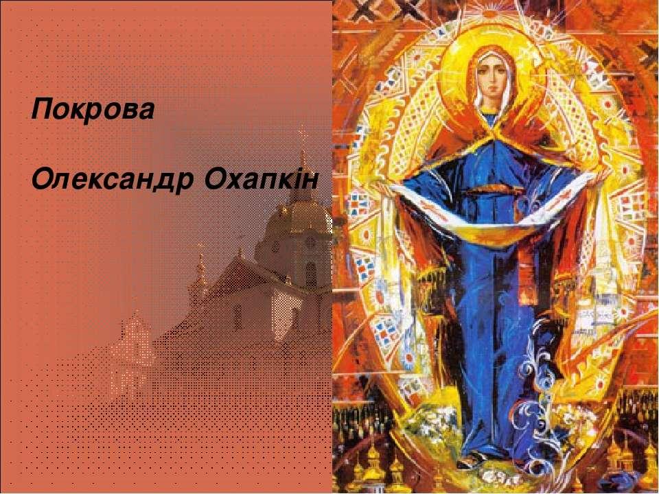 Покрова Олександр Охапкін