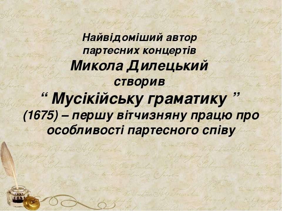 """Найвідоміший автор партесних концертів Микола Дилецький створив """" Мусікійську..."""
