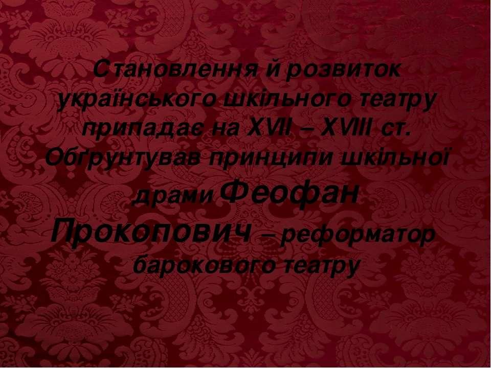 Становлення й розвиток українського шкільного театру припадає на ХVІІ – ХVІІІ...